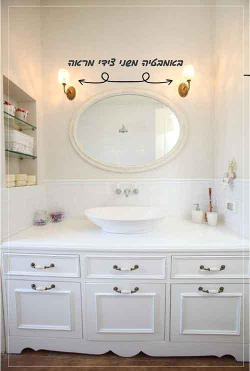 תליית 2 מנורות קיר לצידי מראת האמבטיה יוצרת מראה רומנטי